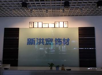 新洪宽合肥旗舰店背景墙