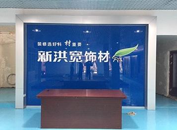 湖北省黄冈市连锁店背景墙