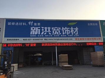 武汉形象店门头