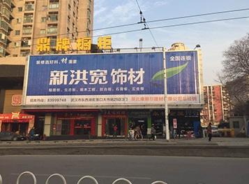 武汉武昌大厦墙面广告位