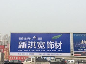 合肥五里庙市场广告牌