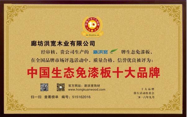 中国生态免漆板十大品牌