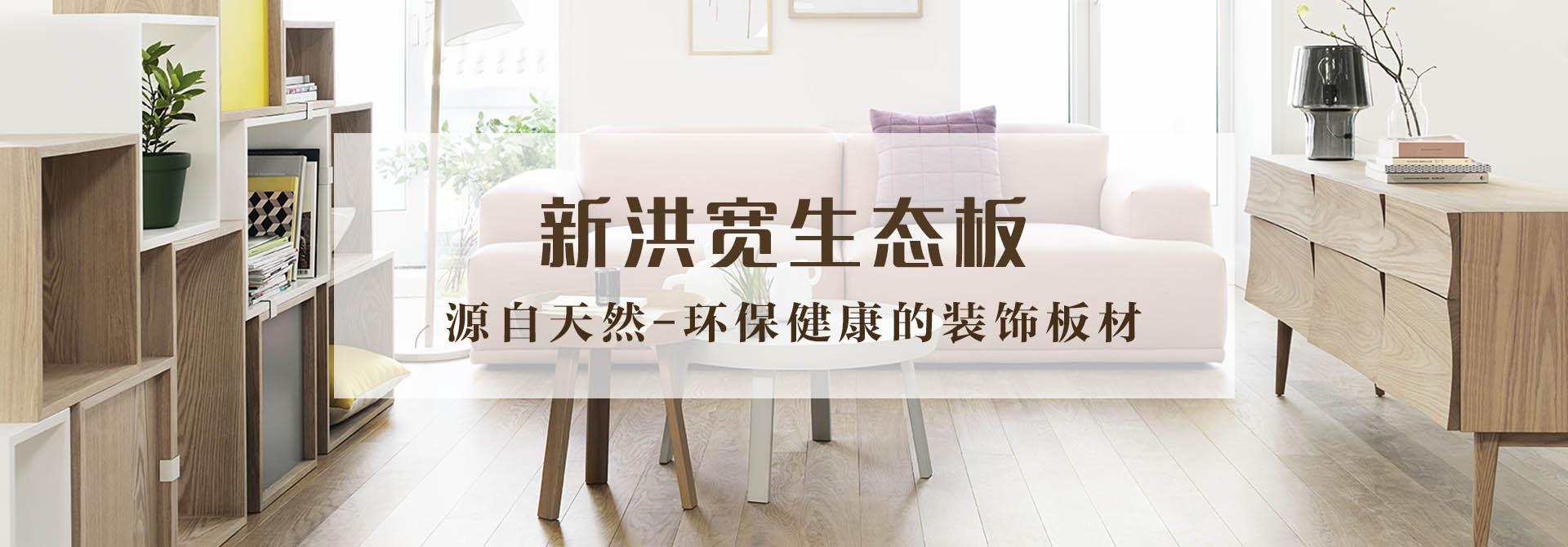 生态板品牌,生态板十大品牌,生态板厂家