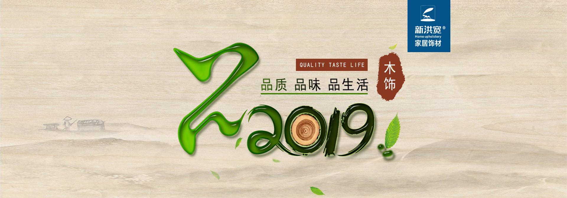 生态板厂家,生态板品牌,生态板十大品牌