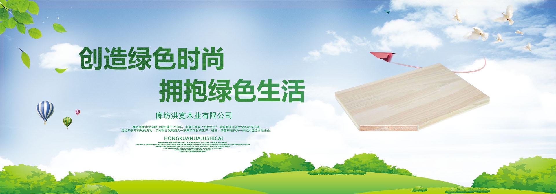 生态板十大品牌,生态板厂家,生态板品牌,新洪宽饰材
